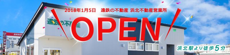 浜北不動産営業所オープン!