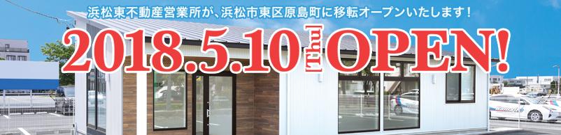 東不動産営業所 移転オープン!