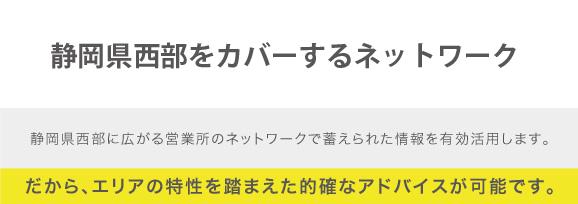 静岡県西部に9つのネットワーク