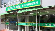 掛川不動産営業所