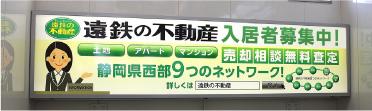 遠州鉄道・駅看板