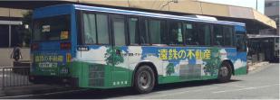 遠鉄バス・ラッピングバス