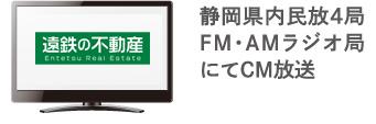 静岡県内民放4局FM・AMラジオ局にてCM放送