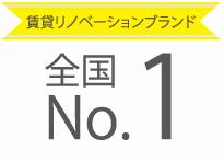 賃貸リノベーションブランド全国No.1