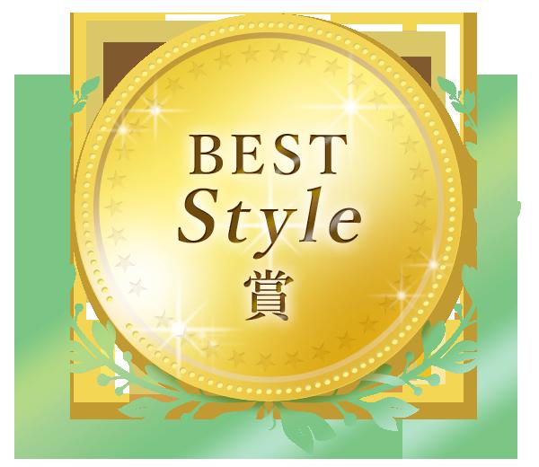 Best Style 賞